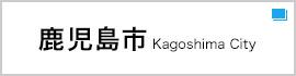 鹿児島市 Kagoshima City