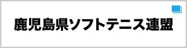 鹿児島県ソフトテニス連盟