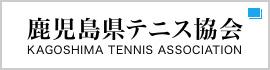 鹿児島県テニス協会 KAGOSHIMA TENNIS ASSOCIATION